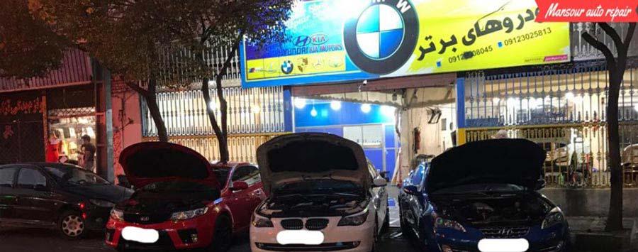 تعمیرگاه ماشین های خارجی در تهران